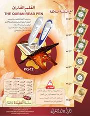 Magic Pen Quraan. (Ijaz)